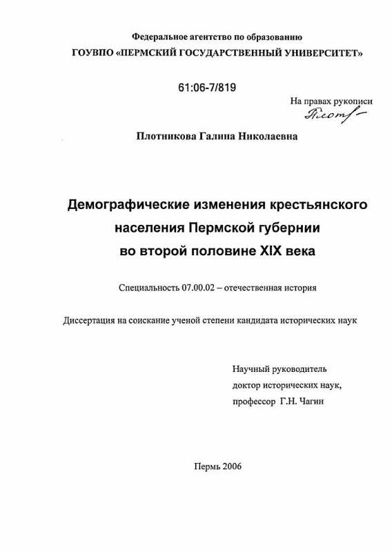 Титульный лист Демографические изменения крестьянского населения Пермской губернии во второй половине XIX века