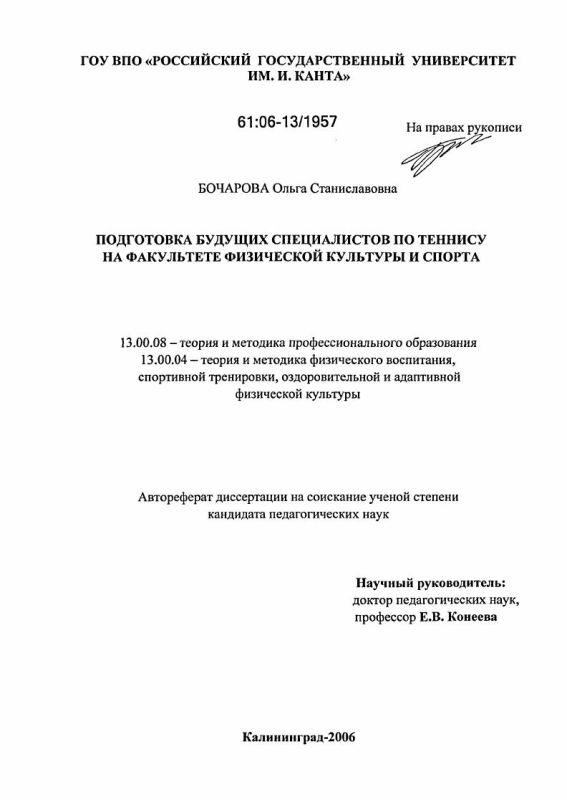 Титульный лист Подготовка будущих специалистов по теннису на факультете физической культуры и спорта