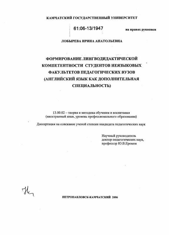 Титульный лист Формирование лингводидактической компетентности студентов неязыковых факультетов педагогических вузов : Английский язык как дополнительная специальность