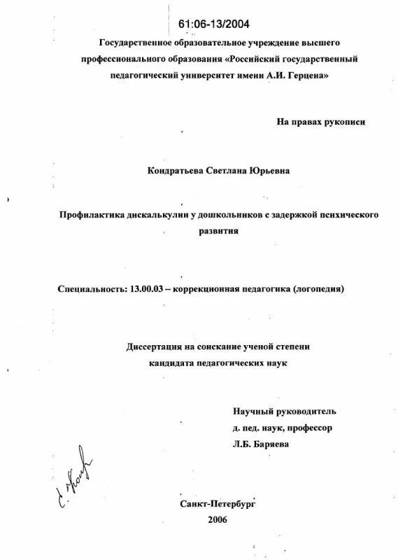 Титульный лист Профилактика дискалькулии у дошкольников с задержкой психического развития