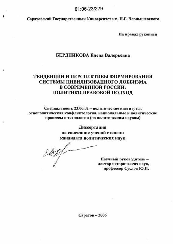 Титульный лист Тенденции и перспективы формирования системы цивилизованного лоббизма в современной России: политико-правовой подход