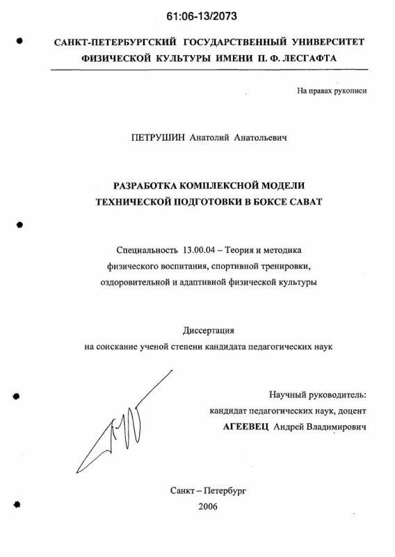 Титульный лист Разработка комплексной модели технической подготовки в боксе сават