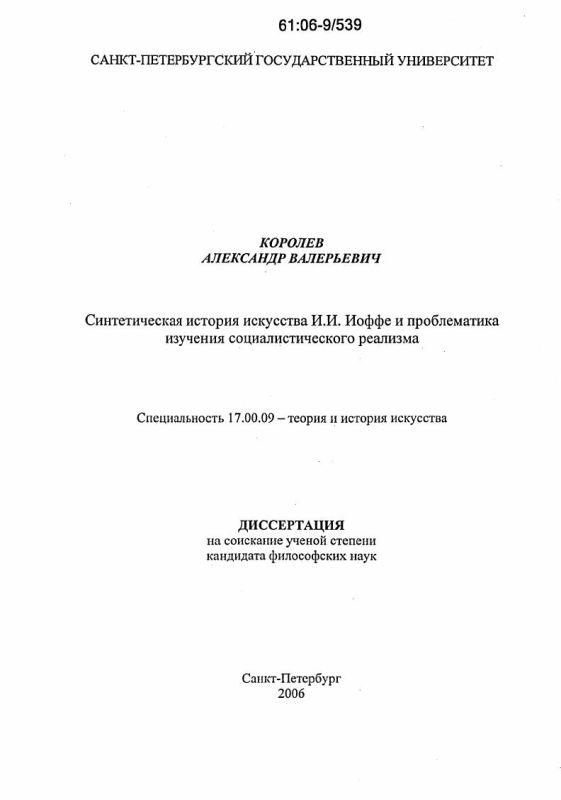 Титульный лист Синтетическая история искусства И.И. Иоффе и проблематика изучения социалистического реализма