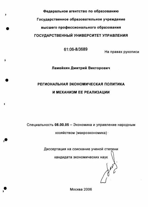Титульный лист Региональная экономическая политика и механизм ее реализации