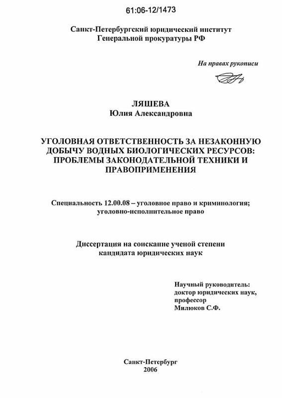 Титульный лист Уголовная ответственность за незаконную добычу водных биологических ресурсов : Проблемы законодательной техники и правоприменения