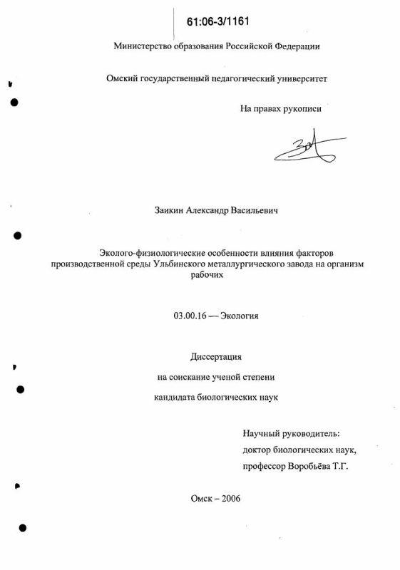 Титульный лист Эколого-физиологические особенности влияния факторов производственной среды Ульбинского металлургического завода на организм рабочих
