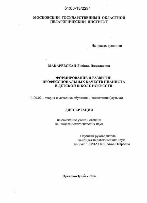 Титульный лист Формирование и развитие профессиональных качеств пианиста в детской школе искусств