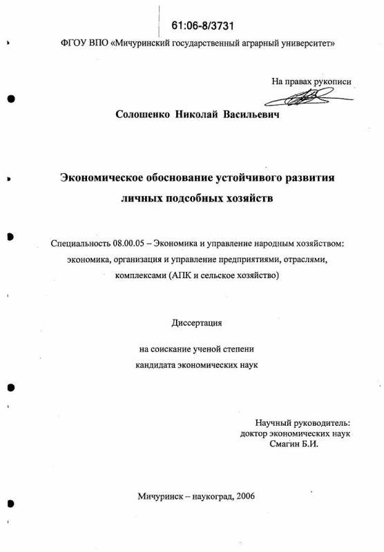 Титульный лист Экономическое обоснование устойчивого развития личных подсобных хозяйств