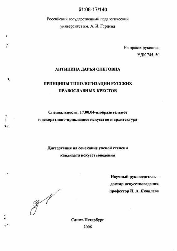 Титульный лист Принципы типологизации русских православных крестов
