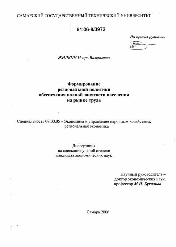 Титульный лист Формирование региональной политики обеспечения полной занятости населения на рынке труда