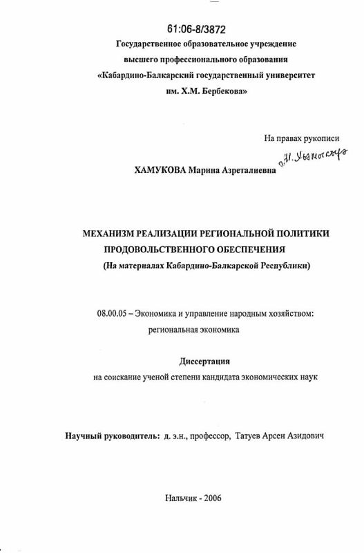 Титульный лист Механизм реализации региональной политики продовольственного обеспечения : На материалах Кабардино-Балкарской Республики