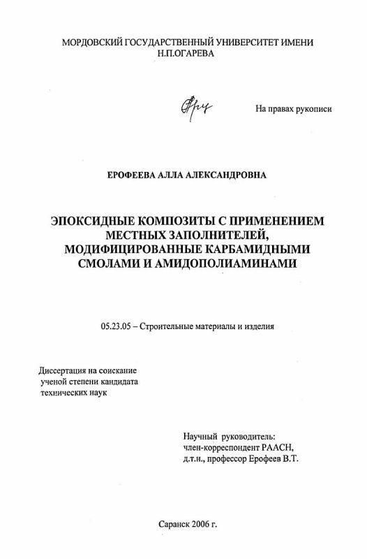 Титульный лист Эпоксидные композиты с применением местных заполнителей, модифицированные карбамидными смолами и амидополиаминами