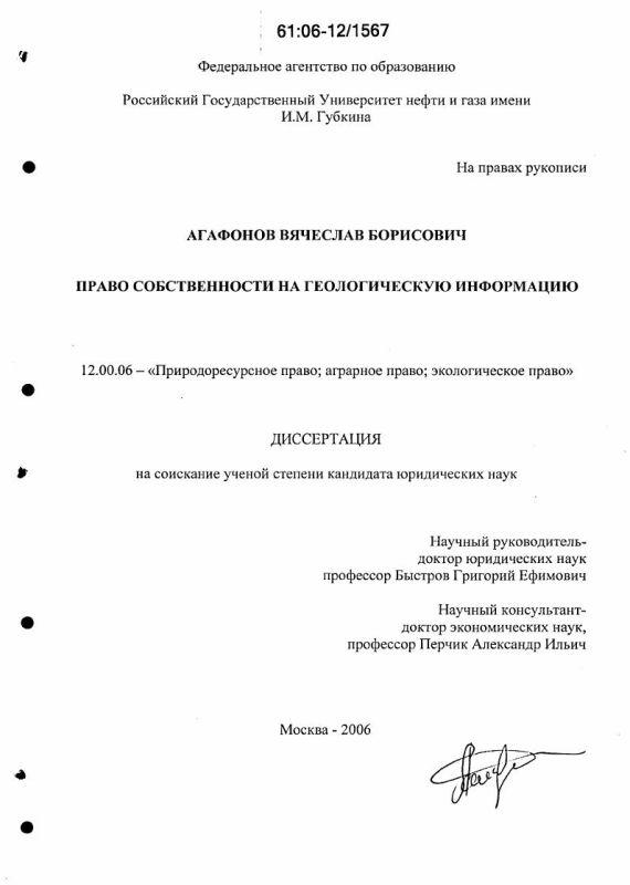 Титульный лист Право собственности на геологическую информацию