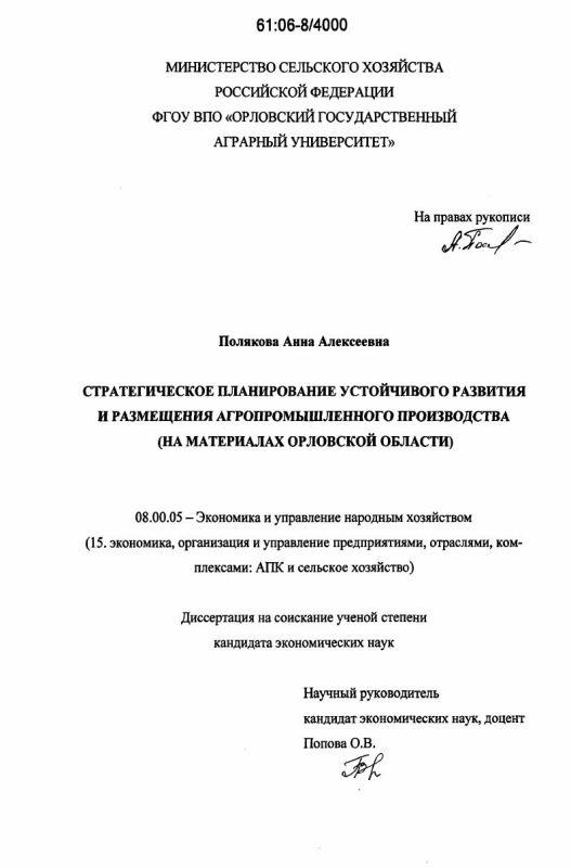Титульный лист Стратегическое планирование устойчивого развития и размещения агропромышленного производства : На материалах Орловской области
