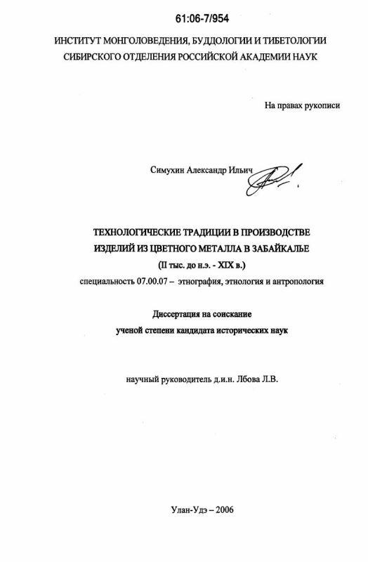 Титульный лист Технологические традиции в производстве изделий из цветного металла в Забайкалье : II тыс. до н.э. - XIX в.