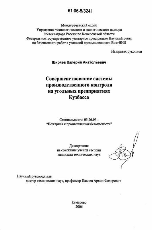 Титульный лист Совершенствование системы производственного контроля на угольных предприятиях Кузбасса