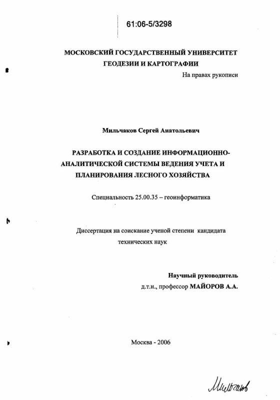 Титульный лист Разработка и создание информационно-аналитической системы ведения учета и планирования лесного хозяйства