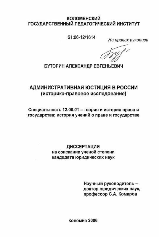 Титульный лист Административная юстиция в России : Историко-правовое исследование
