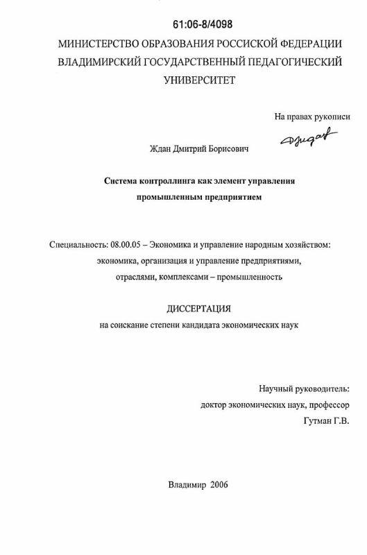 Титульный лист Система контроллинга как элемент управления промышленным предприятием