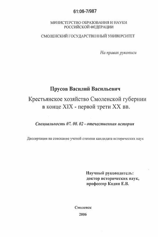 Титульный лист Крестьянское хозяйство Смоленской губернии в конце XIX - первой трети XX вв.