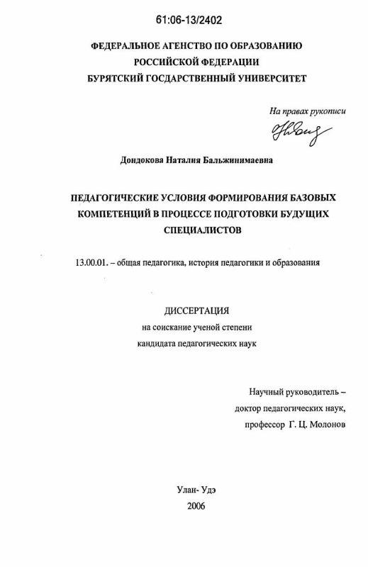 Титульный лист Педагогические условия формирования базовых компетенций в процессе подготовки будущих специалистов