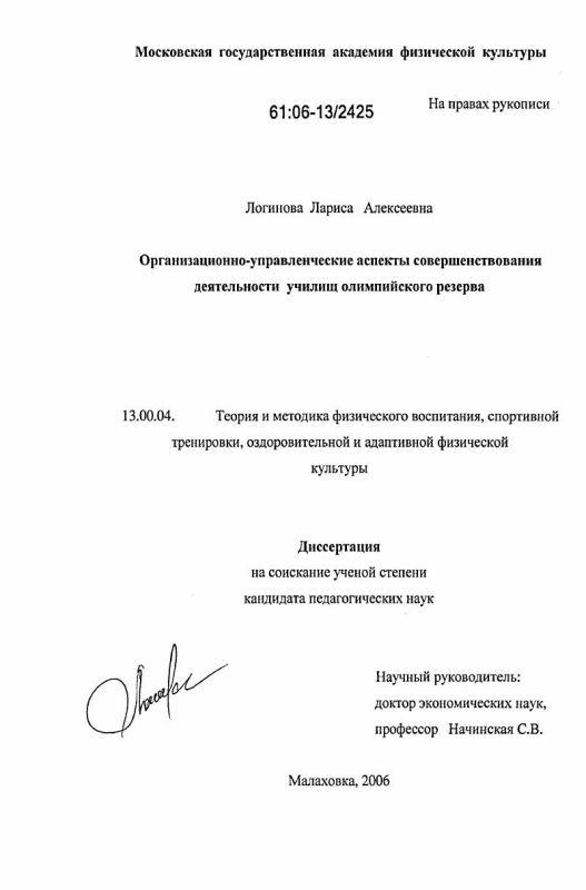 Титульный лист Организационно-управленческие аспекты совершенствования деятельности училищ олимпийского резерва