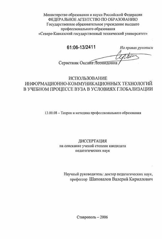 Титульный лист Использование информационно-коммуникационных технологий в учебном процессе вуза в условиях глобализации