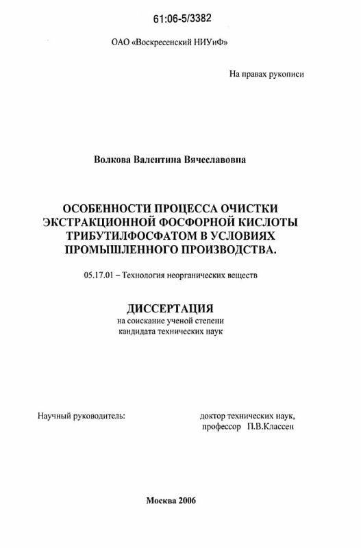 Титульный лист Особенности процесса очистки экстракционной фосфорной кислоты трибутилфосфатом в условиях промышленного производства
