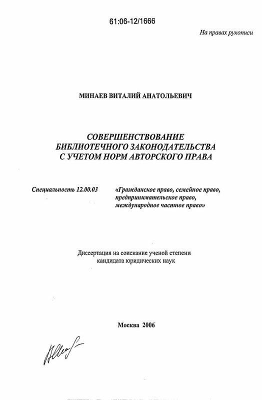 Титульный лист Совершенствование библиотечного законодательства с учетом норм авторского права