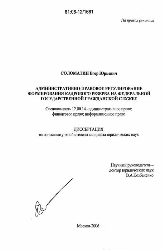 Титульный лист Административно-правовое регулирование формирования кадрового резерва на федеральной государственной гражданской службе