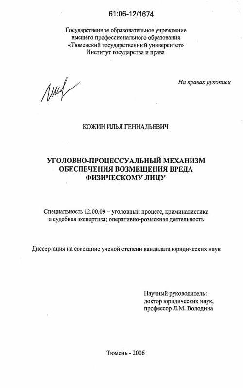 Титульный лист Уголовно-процессуальный механизм обеспечения возмещения вреда физическому лицу