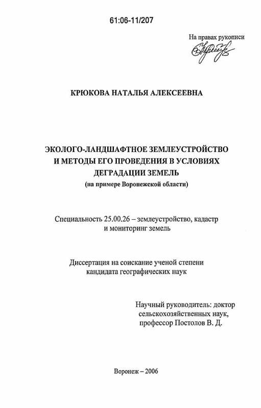 Титульный лист Эколого-ландшафтное землеустройство и методы его проведения в условиях деградации земель : на примере Воронежской области