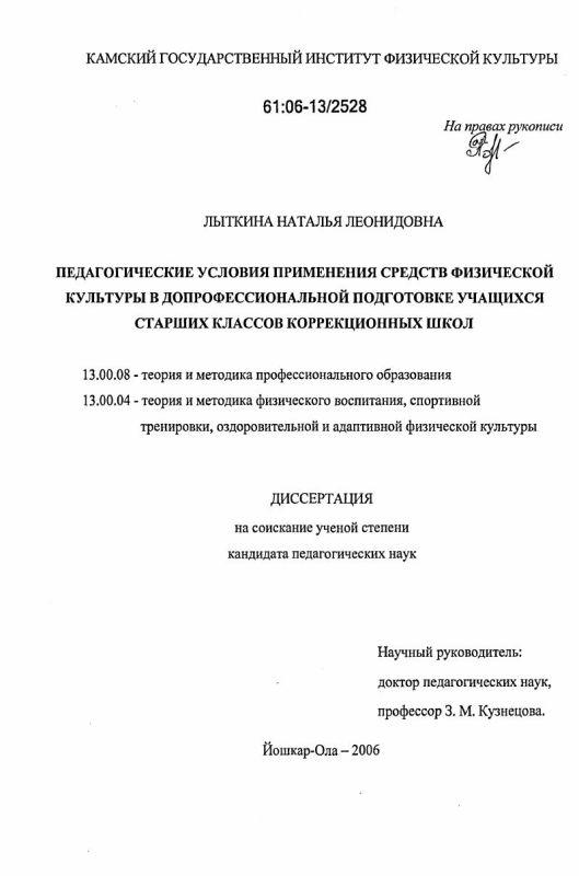 Титульный лист Педагогические условия применения средств физической культуры в допрофессиональной подготовке учащихся старших классов коррекционных школ
