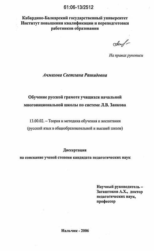 Титульный лист Обучение русской грамоте учащихся начальной многонациональной школы по системе Л.В. Занкова