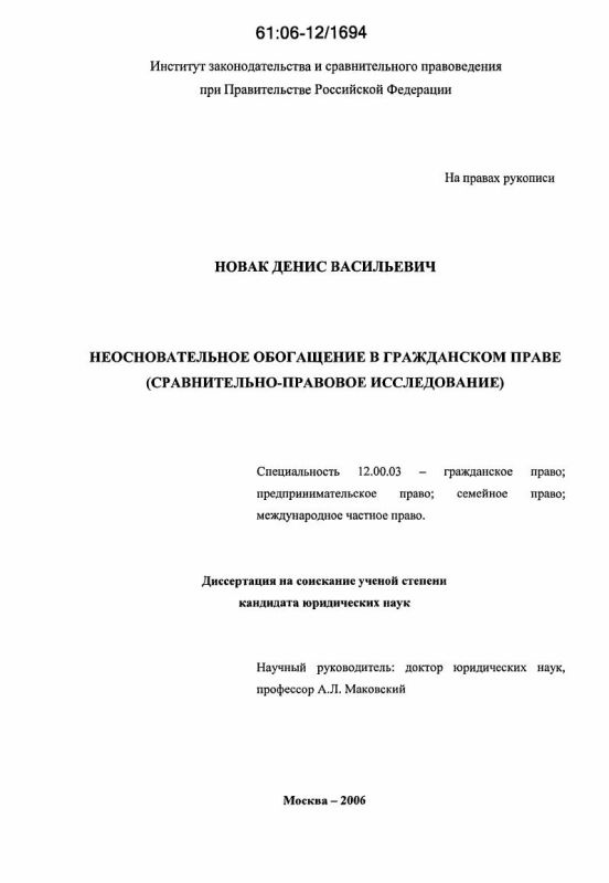 Титульный лист Неосновательное обогащение в гражданском праве : сравнительно-правовое исследование