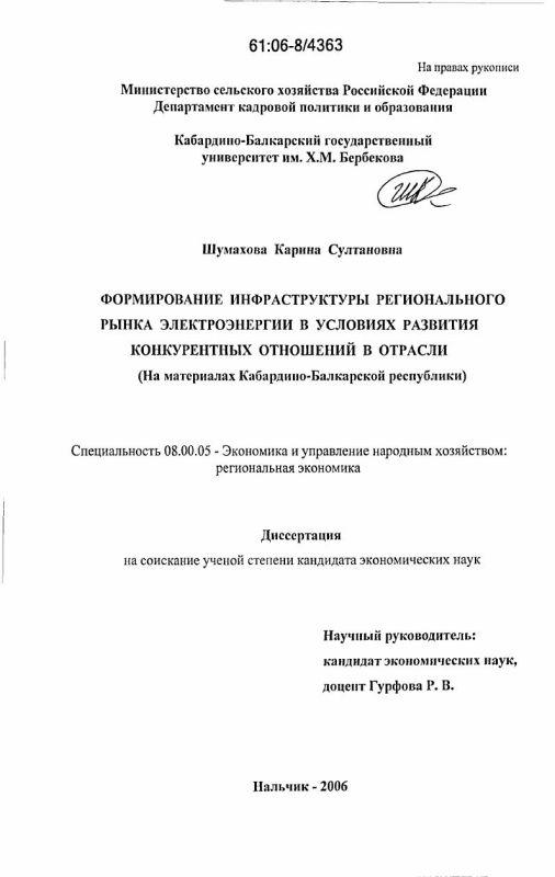 Титульный лист Формирование инфраструктуры регионального рынка электроэнергии в условиях развития конкурентных отношений в отрасли : На примере Кабардино-Балкарской Республики