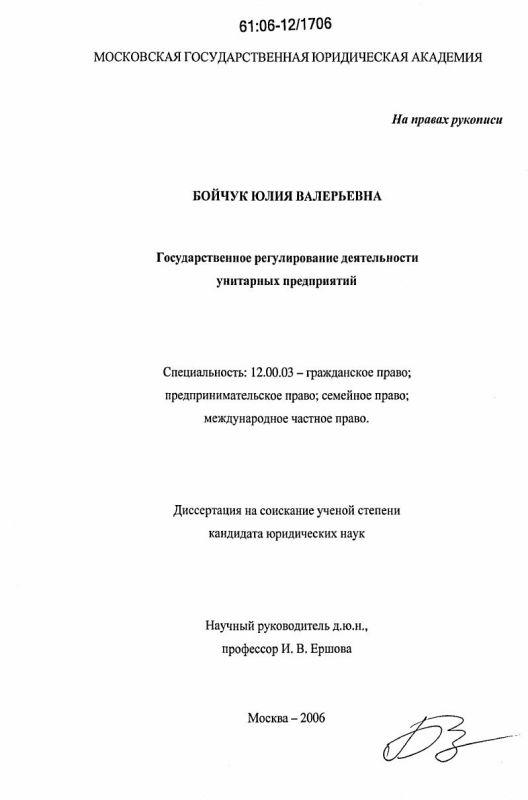 Титульный лист Государственное регулирование деятельности унитарных предприятий