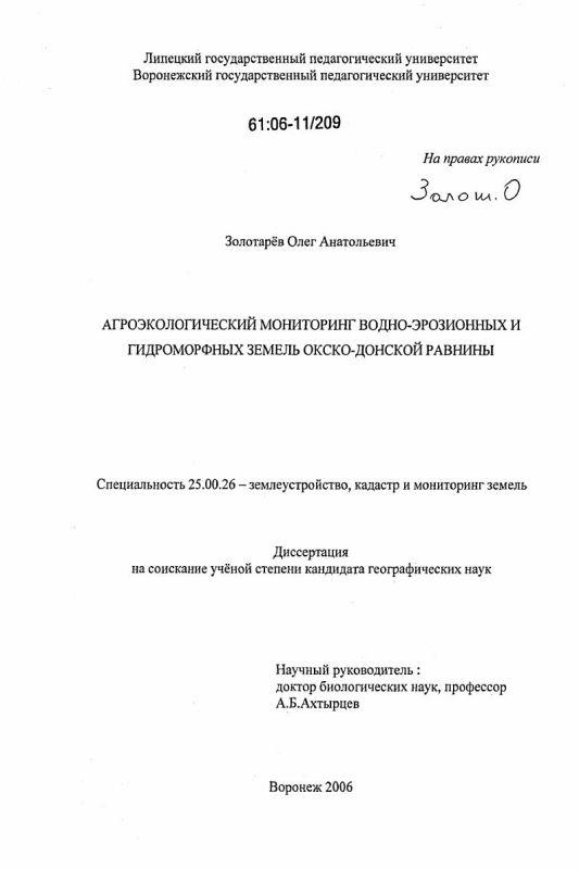 Титульный лист Агроэкологический мониторинг водно-эрозионных и гидроморфных земель Окско-Донской равнины