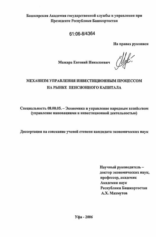 Титульный лист Механизм управления инвестиционным процессом на рынке пенсионного капитала