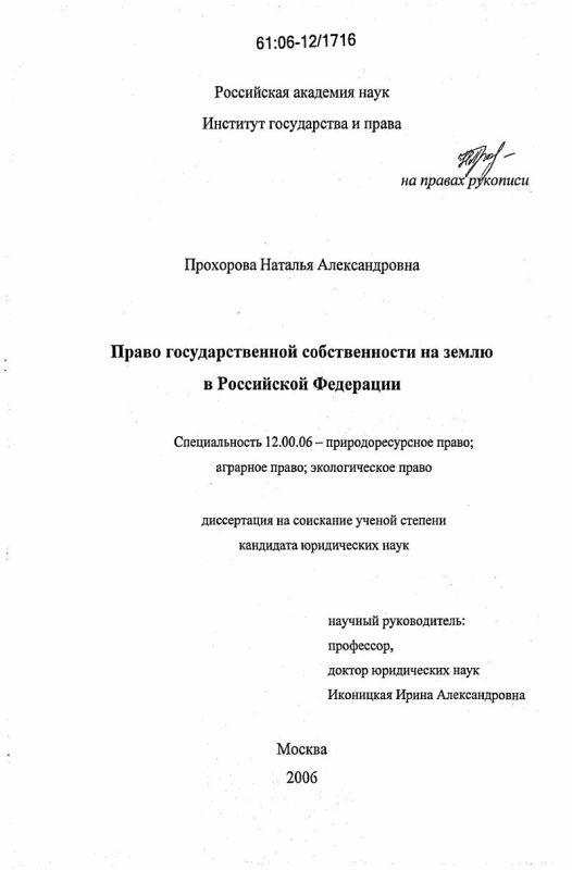 Титульный лист Право государственной собственности на землю в Российской Федерации