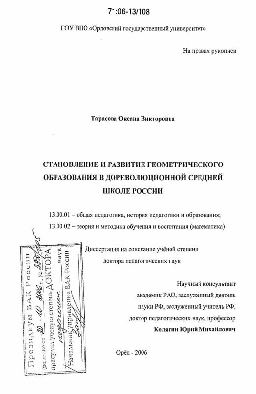 Титульный лист Становление и развитие геометрического образования в дореволюционной средней школе России