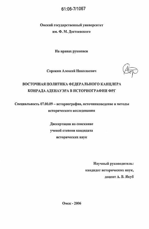 Титульный лист Восточная политика федерального канцлера Конрада Аденауэра в историографии ФРГ