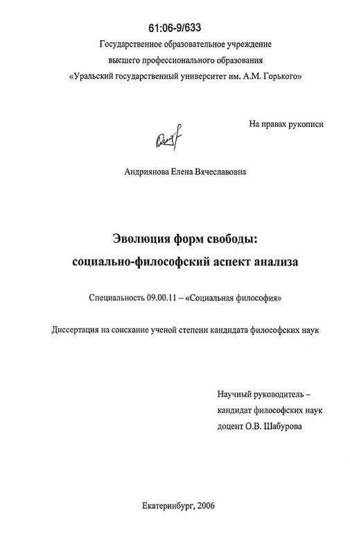 Титульный лист Эволюция форм свободы : Социально-философский аспект анализа