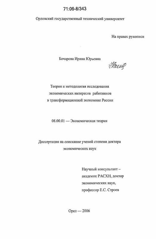 Титульный лист Теория и методология исследования экономических интересов работников в трансформационной экономике России