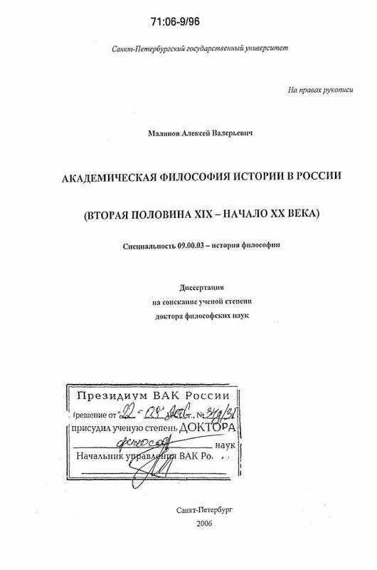 Титульный лист Академическая философия истории в России : Вторая половина XIX - начало XX века