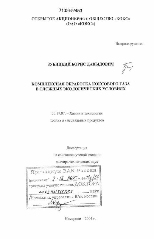 Титульный лист Комплексная обработка коксового газа в сложных экологических условиях