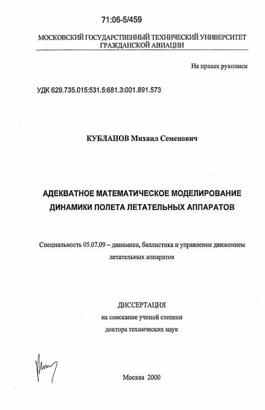 Титульный лист Адекватное математическое моделирование динамики полета летательных аппаратов