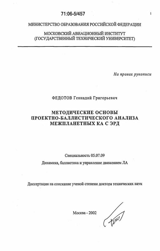 Титульный лист Методические основы проектно-баллистического анализа межпланетных КА с ЭРД