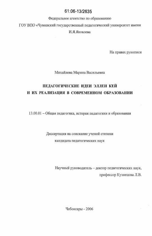 Титульный лист Педагогические идеи Эллен Кей и их реализация в современном образовании