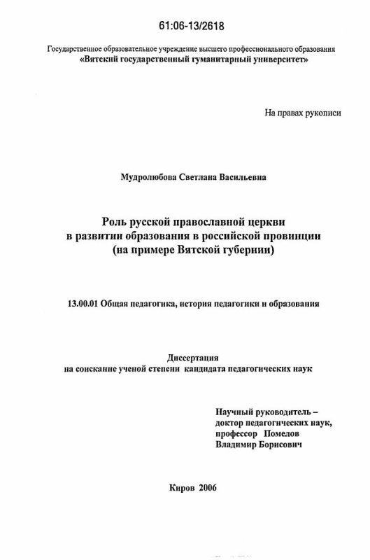 Титульный лист Роль Русской православной церкви в развитии образования в российской провинции : на примере Вятской губернии